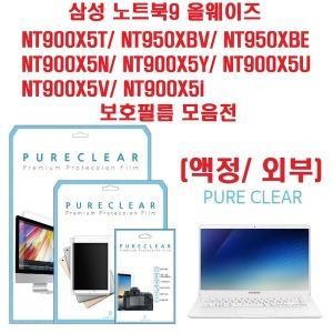 삼성 노트북 NT950XBV BT950XBE NT900X5T N Y U 필름