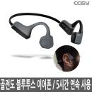 골전도 무선 블루투스 이어폰 헤드셋 방수 EP3335BTB
