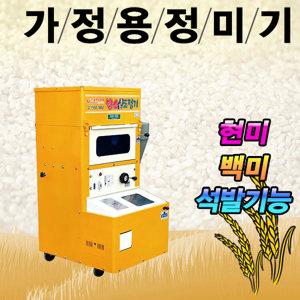 가정용정미기 HSN-700S 도정기 현미기 농기계 탈피기