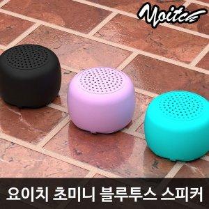 단독특가 요이치 고음질 초미니 블루투스 스피커 블랙