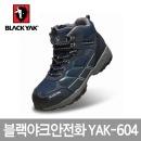 블랙야크안전화 YAK-604 작업화 메쉬 통풍 6인치 현장