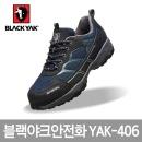 블랙야크안전화 YAK-406 경량 작업화 4인치 메쉬 통풍