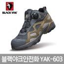 블랙야크안전화 YAK-603 6인치 다이얼 고어텍스 메쉬