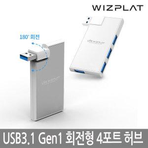 iHUB WIZ-H50 회전형 USB 3.1 Gen1 4포트 USB허브
