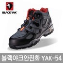 블랙야크안전화 YAK-54 6인치 작업화 건설화 현장화