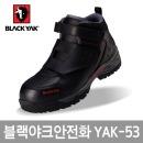 블랙야크안전화 YAK-53 6인치 작업화 건설화 현장화