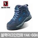 블랙야크안전화 YAK-66N 6인치 작업화 건설화 현장화
