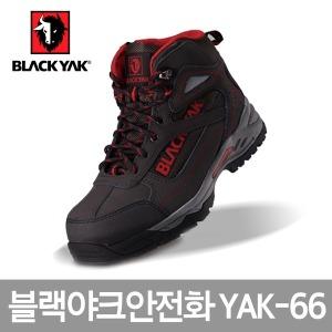 블랙야크안전화 YAK-66 6인치 작업화 건설화 현장화