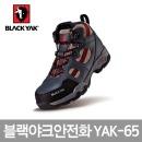 블랙야크안전화 YAK-65 6인치 작업화 건설화 현장화