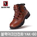 블랙야크안전화 YAK-60 6인치 작업화 건설화 현장화