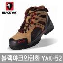 블랙야크안전화 YAK-52 6인치 작업화 건설화 중작업용