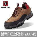 블랙야크안전화 YAK-45 4인치 작업화 건설화 현장화