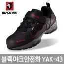 블랙야크안전화 YAK-43 4인치 작업화 건설화 현장화