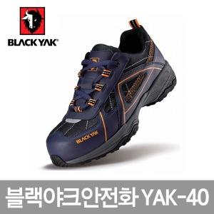 블랙야크안전화 YAK-40 4인치 작업화 건설화 현장화