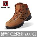 블랙야크안전화 YAK-63 6인치 작업화 현장화 고어텍스