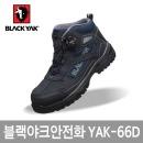 블랙야크안전화 YAK-66D 6인치 보아 다이얼 작업화