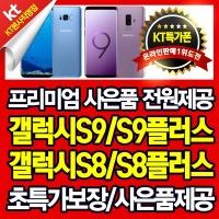 KT프라자 갤럭시S8/S9/S9플러스 초특가 사은품제공