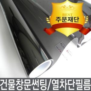 맞춤재단 썬팅필름 단열필름시선차단 열차단
