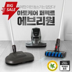 SSG EVENT  아토케어 핸디형 무선청소기 BLDC EP HANARO-100 (바닥청소+침구+물걸레청소기)