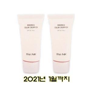 리엔케이 래디언스 컬러 크림 EX 30ml (이엑스) 2개