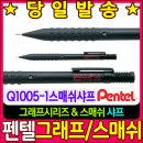 펜텔 스매쉬 샤프 Q1005-1 블랙