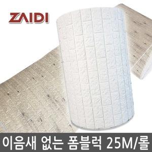 폼블럭1Mx20M/25M/두께1cm/KC인증/롤/시트지