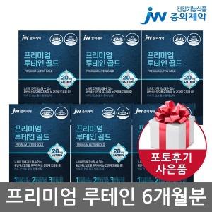 프리미엄 루테인 20mg 베타카로틴 눈건강식품 6개월분