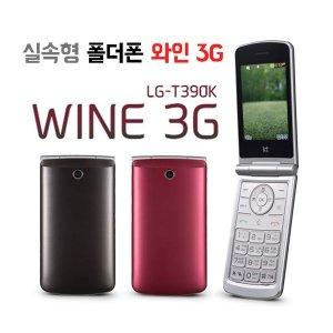 LG 와인폰3G 폴더폰 공기계/무약정/새제품/당일배송