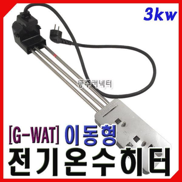 동주커넥터 G-WAT 전기온수히터 이동형 3kw/자동 히
