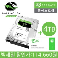 4TB Barracuda ST4000DM004 +정품+우체국특송+당일발송