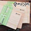 친환경 편백도마 통원목도마 /대형-양면옹이