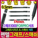 펜텔 그래프1000 FOR PRO 샤프 0.5mm PG1005