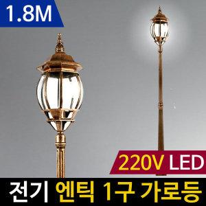 전기 황동 엔틱 가로등 1구 1.8m 전기가로등 야외조명