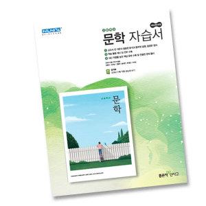 최신) 좋은책신사고 고등학교 고등 문학 자습서 (신사고 고2 고3 2학년 3학년) 김형수