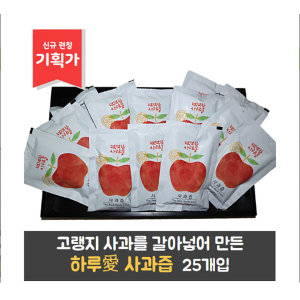 하루애 100% 사과즙 50팩-25팩/하루한팩 사과쥬스~
