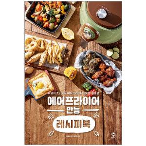(사은품) 에어프라이어 만능 레시피북 / 엔트리 요리 책