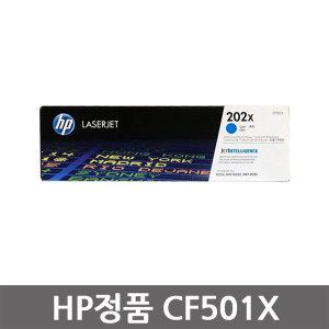 정품토너 HP CF501X M254NW M254DW M281FDW M281FDN
