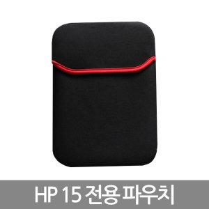 HP 15 전용 파우치 단품구매 불가