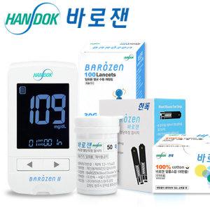 바로잰2 측정기+시험지50+채혈기+채혈침110+소독솜100