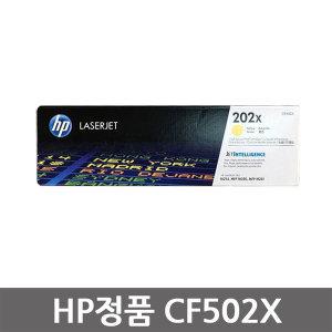 정품토너 HP CF502X M254NW M254DW M281FDW M281FDN