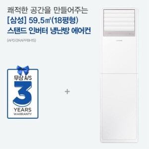 삼성전자 인버터 냉난방에어컨렌탈 AP072RAPPBH1S
