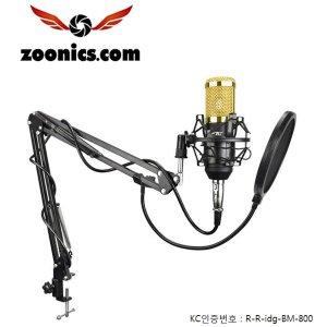 ZNS-800 콘덴서 마이크 인터넷방송 녹음 레코딩 세트