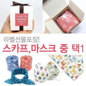 스카프 마스크 어린이집 유치원 생일 선물 답례품단체