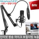 방송용 콘덴서 마이크 스탠드 보컬 녹음용 BE-STM500