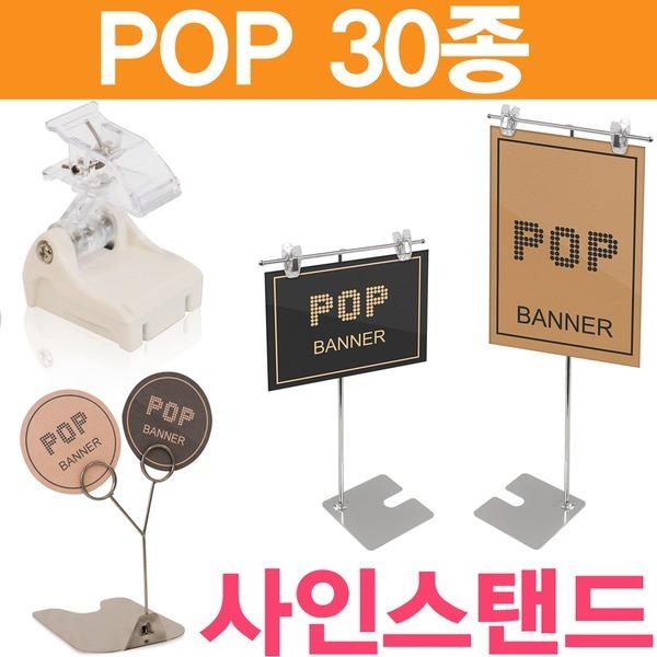 POP 광고 30종 택1/사인스탠드/배너/철재POP 포스터