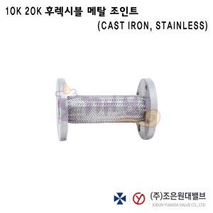 도깨비-후렉시블 메탈조인트/철/10K/50A~80A
