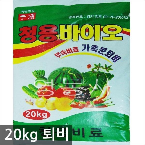 유기농 퇴비 20kg/ 계분 50% 함유 발효 계분 밑거름
