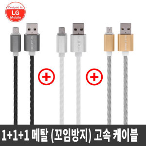 1+1+1/LG Mobile 5핀1.2m 고속 꼬임방지 충전 케이블