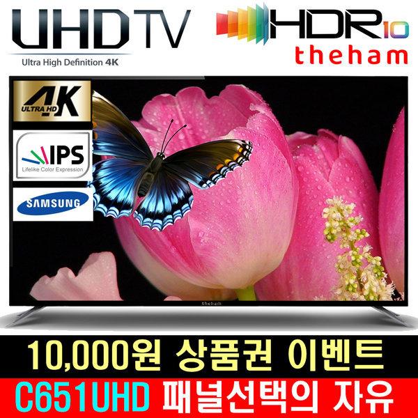 더함 코스모 C651UHD 4K TV 삼성패널 LG IPS 선택가능