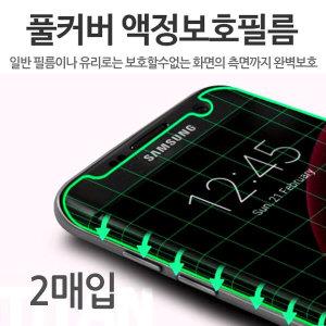 풀커버 곡면 필름 LG G7 G8 Q9 one V50 V40 V30 Thinq